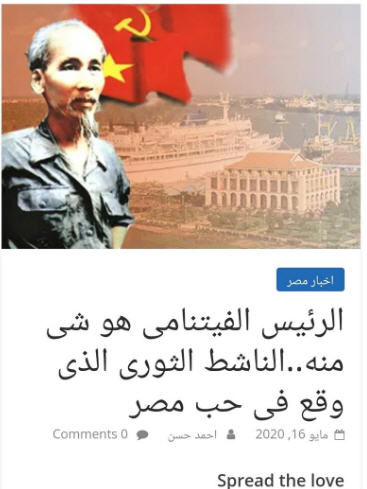 Beautiful image of President Ho Chi Minh in international friends' eyes