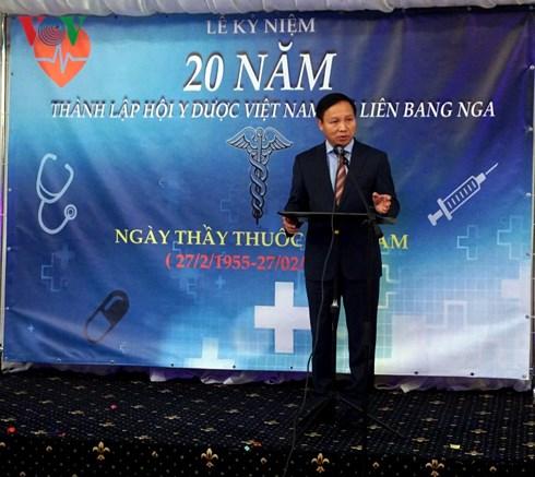 L'Association de la Médecine-Pharmacie du Vietnam en Russie fête son 20e anniversaire