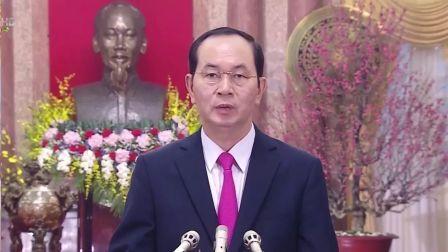 Le président Trân Dai Quang adresse sa lettre de vœux 2018