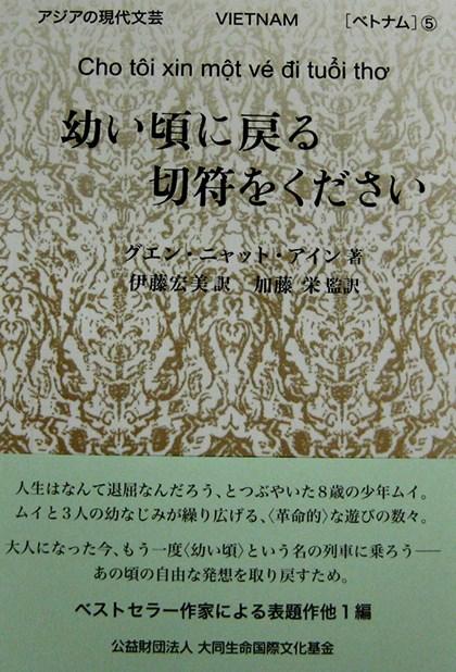 Succès d'un roman vietnamien pour adolescents auprès des jeunes japonais