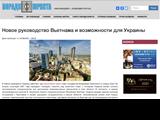La presse ukrainienne apprécie les réalisations du Vietnam