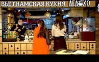 Un goût du Vietnam en Russie