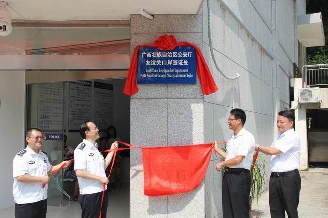 中国成立友谊关口岸签证处