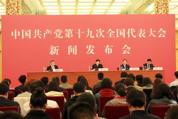 中国共产党第十九次全国代表大会举行预备会议  确定大会议程