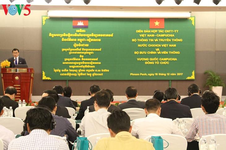 2017年越柬信息技术合作论坛在金边举行