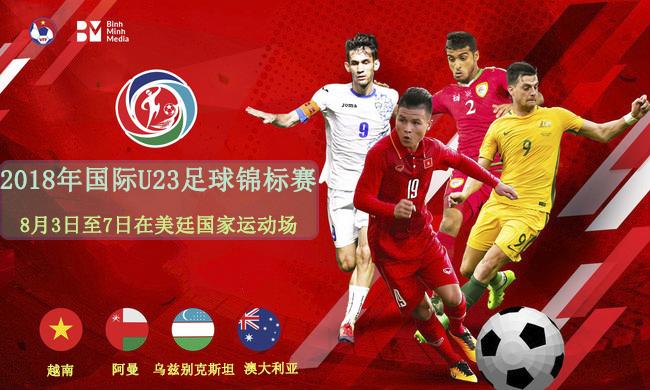 越南将承办2018年国际U23足球锦标赛