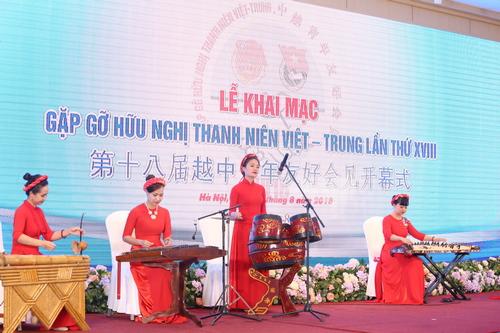 第18届越中青年友好会见活动精彩开幕