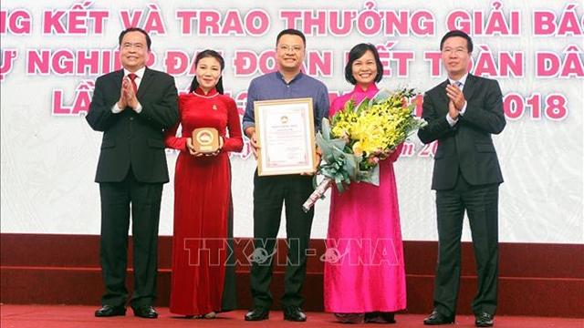 """76个作品获第十三届""""致力于民族大团结事业的新闻奖"""""""