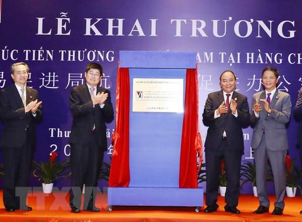 越南贸易促进局杭州贸易促进办公室揭牌