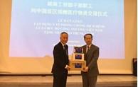 越南继续向中国捐赠用于防控疫情的医疗物资
