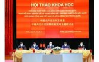 越中分享治党治国经验